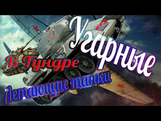 Упоротый War Thuner l PS4