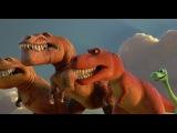 «Хороший динозавр» (2015): Трейлер (русский язык) / http://www.kinopoisk.ru/film/596451/