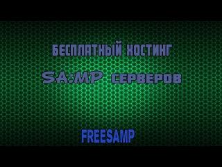 Бесплатный Хостинг SA:MP Серверов!