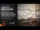 Лекция Алексея Исаева Дубно Луцк Броды Крупнейшее танковое сражение в истор