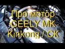 Про мотор GEELY MK, СК, GC5, GC6