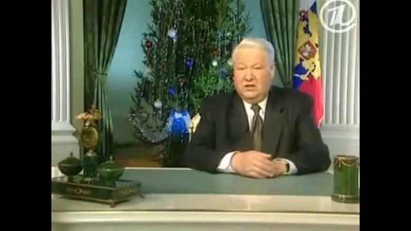 1999 год Новогоднее обращение Ельцина Б Н и передача власти Путину В В