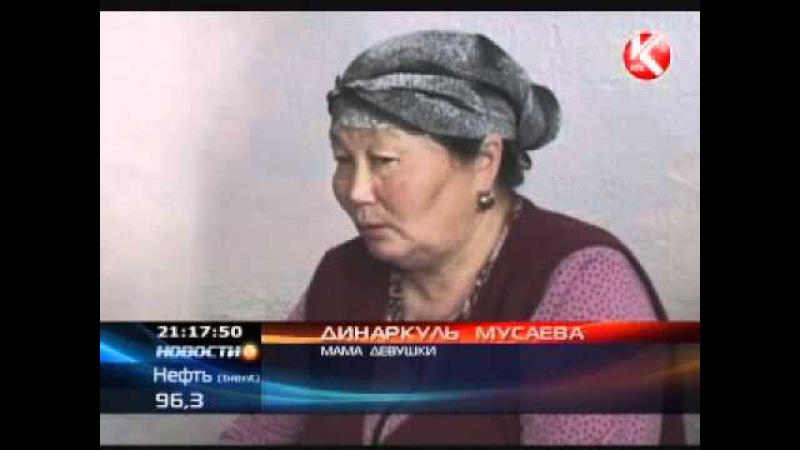 КТК: Похищенная невеста покончила с собой