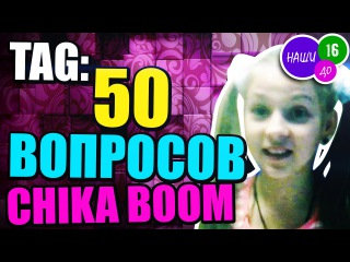 TAG: 50 вопросов. Chika Boom [НАШИ до 16]