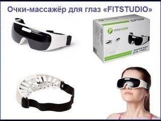 Массажер для глаз, очки тренажер Fitstudio