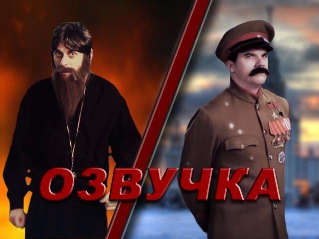 Распутин против Сталина. FINAL ERB RUS
