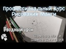 Профессиональные Курсы Рисования Манги от Шамовой Мики Вводный урок