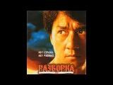 Фильм Разборка в Бронксе 1995 смотреть онлайн бесплатно   Hong faan kui