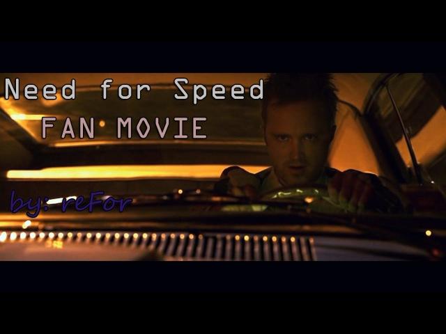 Need for Speed Жажда скорости || Exoneration (FAN MOVIE)