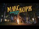 Макс Корж - Пламенный свет (новый клип)