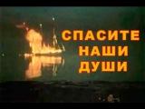 Советский фильм про моряков