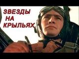 Советский фильм про летчиков