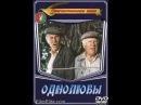 Шикарный советский жизненный фильм Однолюбы / 1982