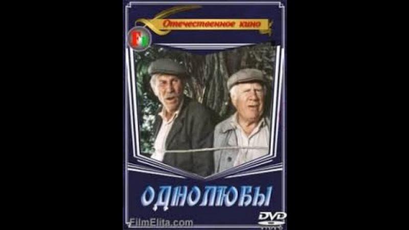 Шикарный советский жизненный фильм Однолюбы 1982