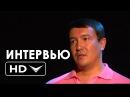 РЭКЕТИР 2 Интервью О Фильме У Саята Исембаева 2015 Казахстан HD