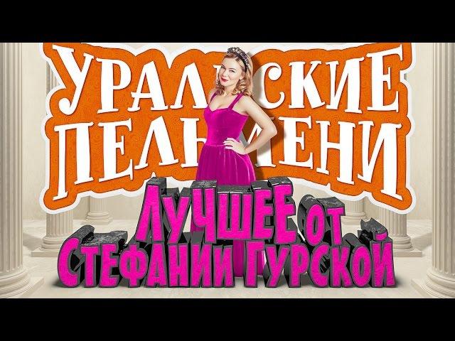 Лучшее от Стефании-Марьяны Гурской - Уральские Пельмени