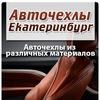 Авточехлы Екатеринбург