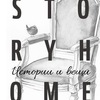 StoryHome. Истории и вещи