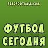Футбол сегодня - Readfootball.com
