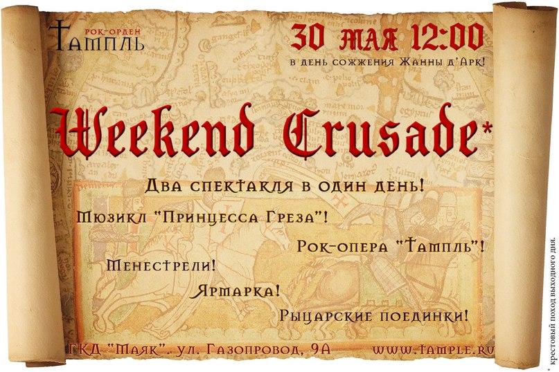 https://vk.com/weekend_crusade