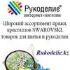 Пряжа в Казахстане