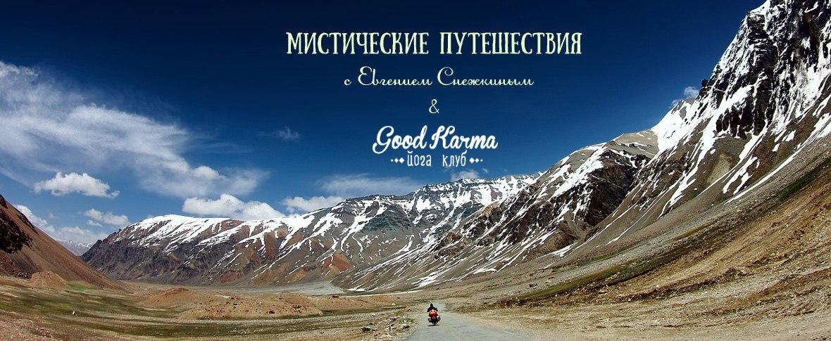 Афиша Калуга Мистические путешествия с Good Karma