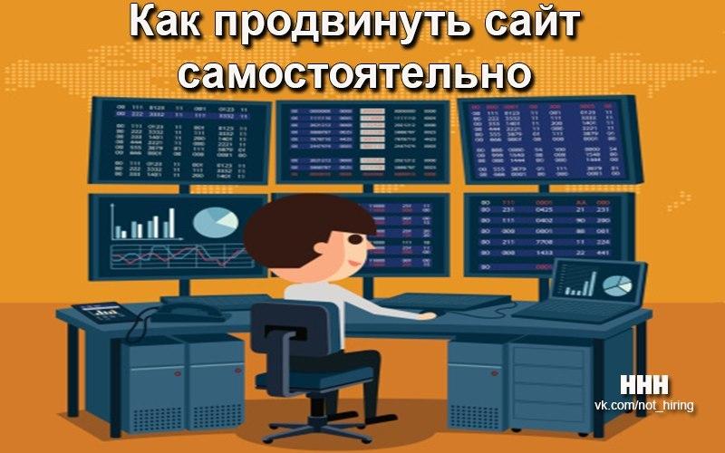 Как продвинуть сайт самостоятельно 1. Установите сервисы аналитики. #8775 / Клуб предпринимателей Вконтакте