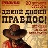 Club PRAVDA   Клуб ПРАВДА   Томск
