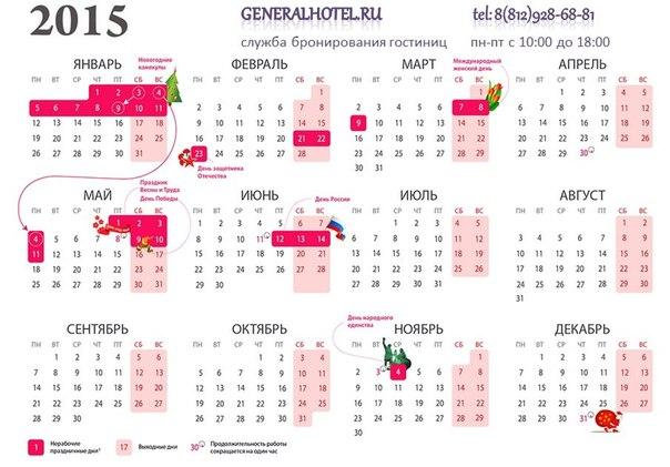 16 дек 2014 в 23:58.  Календарь праздников 2015.  2. Мне нравится.  Гостиницы, мини-отели, хостелы, Санкт-Петербурга.