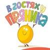 Детские праздники Владивосток В гостях у Пряника