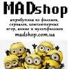 Mad Shop-украшения и атрибутика из фильмов