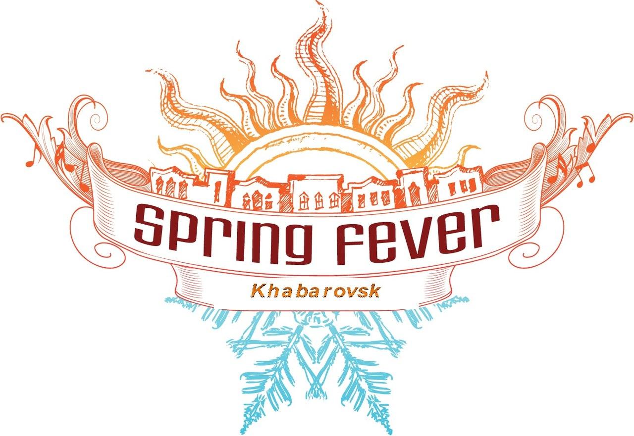 Афиша Хабаровск Spring Fever
