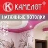 Натяжные потолки КАМЕЛОТ Белгород, Курск, Оскол