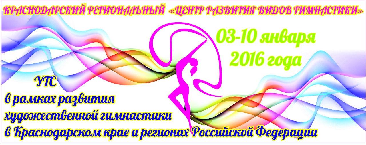 УТС в Краснодаре 03-10.01.2016