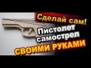 Пистолет Самострел Резинкострел Как Сделать Своими Руками / Нow to make rubber band gun