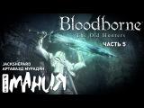 Bloodborne: The Old Hunters. Стрим «Игромании» Часть 5