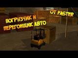 Ролик от Faster: Погрузчик и перегонщик авто в GTA SAMP SEKTOR!
