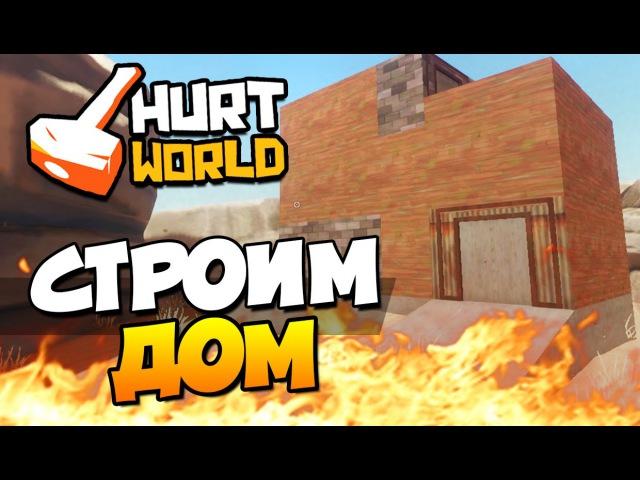 HurtWorld - Строим дом! (ВЫЖИВАНИЕ 60 FPS) 3