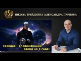 А. Пурнов Трейдер - опережающий время на 4 года!