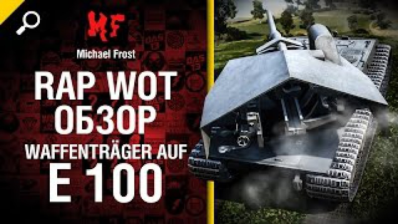 Waffenträger auf E 100 - рэп-обзор от Michael Frost [World of Tanks]