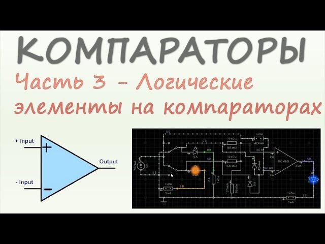 Компараторы. Часть 3 - логические элементы на компараторах