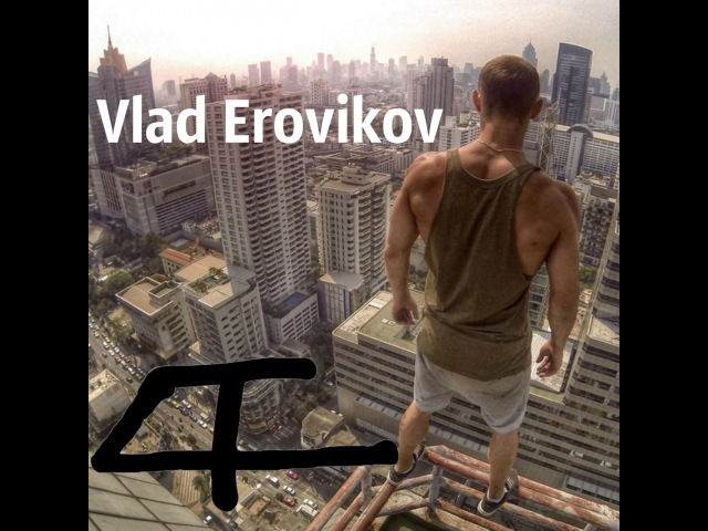 Tracers TV 10 Vlad Erovikov ( тру из тру )