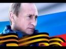 Путин в Севастополе Без слез невозможно смотреть
