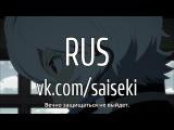 [Saiseki][русские субтитры]  3 (03) серия World Trigger / Импульс Мира