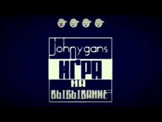 Johnygans-Игра на выбывание