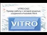 Vitro-CAD: Пример настройки и работы с сетевой моделью Revit