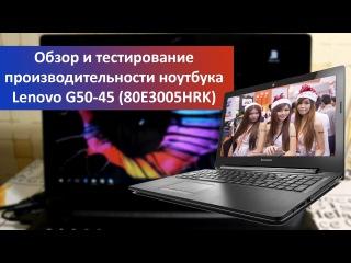 Обзор и тестирование производительности ноутбука Lenovo G50-45 (80E3005HRK)