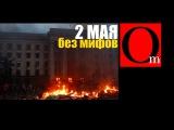 Независимое расследование. Одесса 2 мая без мифов.