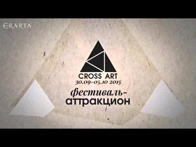Фестиваль ▲CROSS ART 2015.