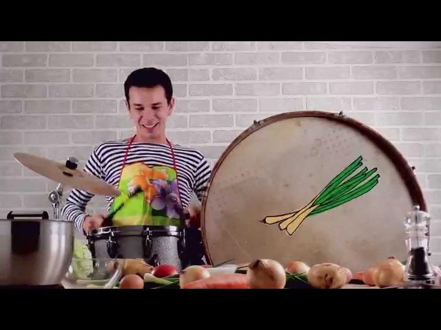 ОПА! Salada Russa